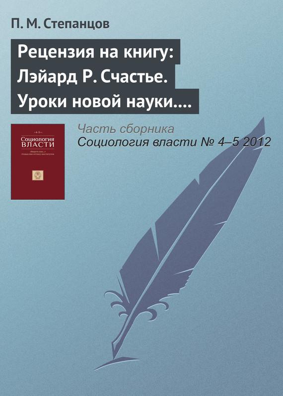 Рецензия на книгу: Лэйард Р. Счастье. Уроки новой науки. М.: Издательство Института Гаи?дара, 2012