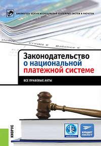 авторов, Коллектив  - Законодательство о национальной платежной системе. Все правовые акты