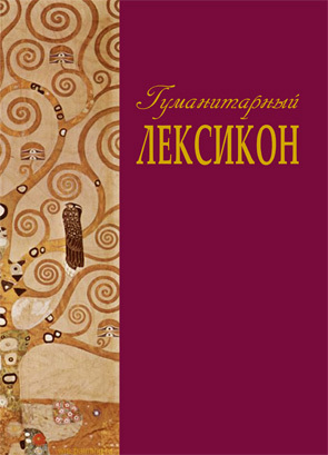 Коллектив авторов Гуманитарный лексикон orient orient un3t004b