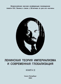 - Ленинская теория империализма и современная глобализация. Книга II