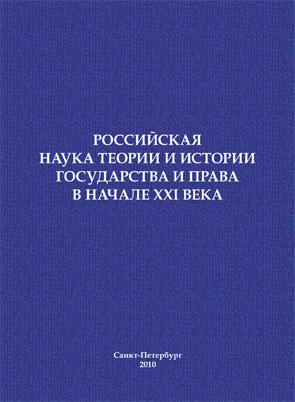 Сборник статей Российская наука теории и истории государства и права в начале XXI века. Сборник научных статей ISBN: 978-5-94856-775-4
