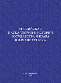 - Российская наука теории и истории государства и права в начале XXI века. Сборник научных статей