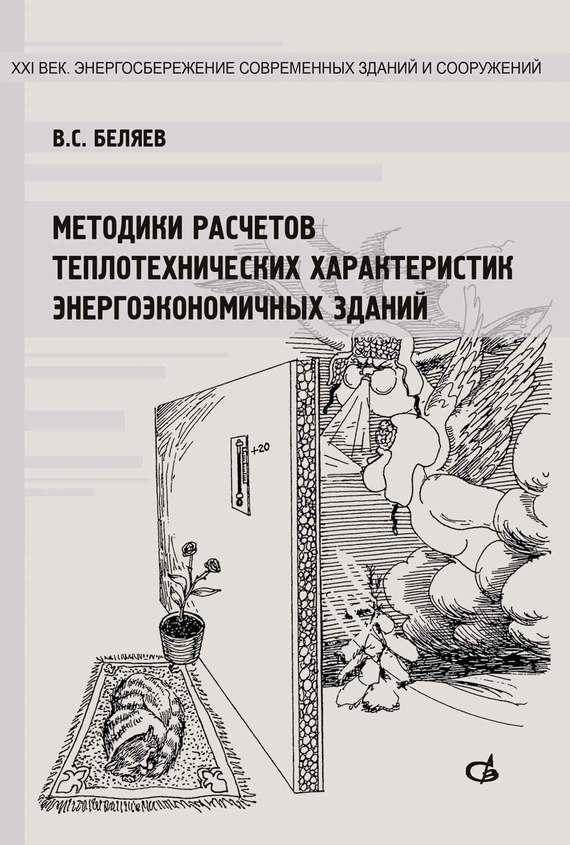 В. С. Беляев бесплатно