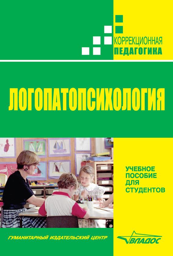 Коллектив авторов Логопатопсихология