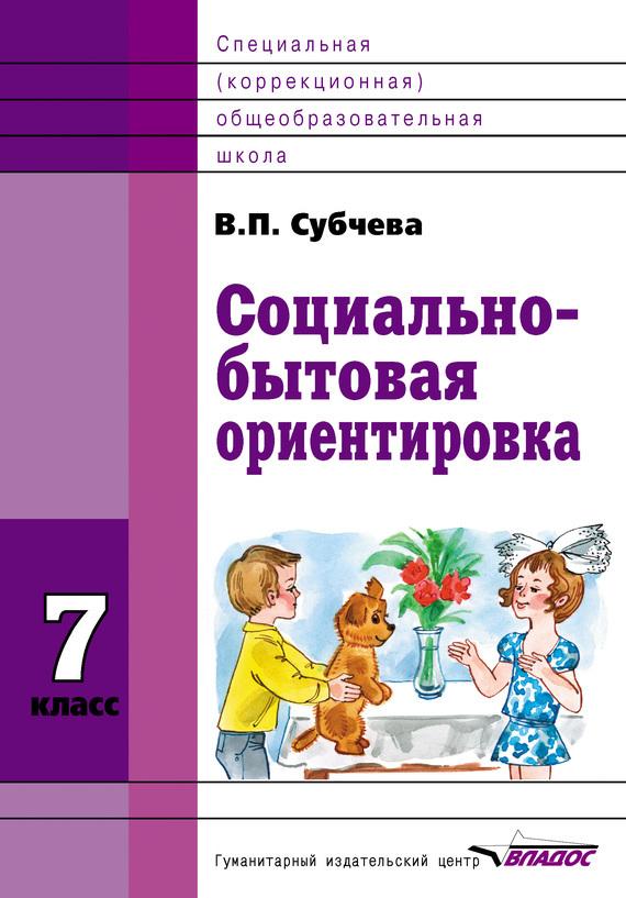 В. П. Субчева Социально-бытовая ориентировка. 7 класс