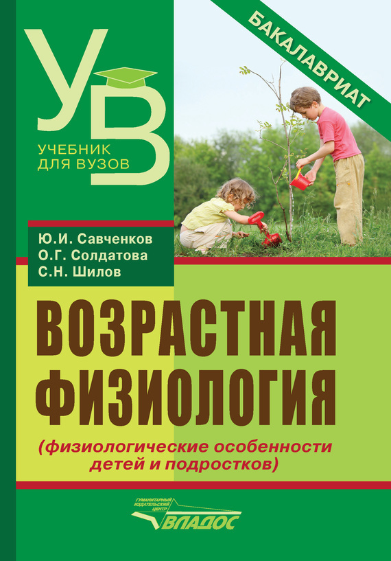 Ю. И. Савченков бесплатно