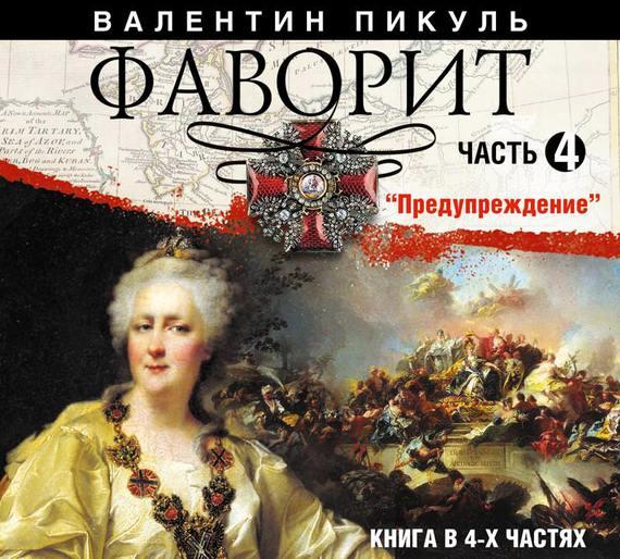 Валентин Пикуль Фаворит (часть 4) валентин пикуль под золотым дождем