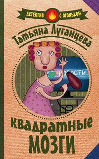 Луганцева, Татьяна  - Квадратные мозги
