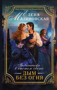 Малиновская, Елена  - Дым без огня