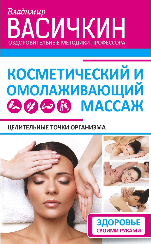 Васечкин справочник по массажу скачать pdf
