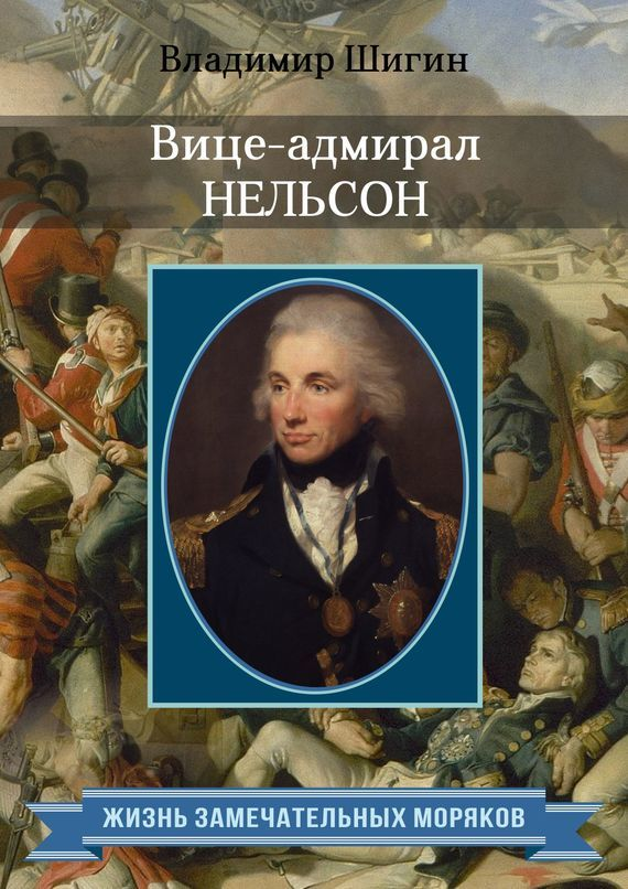Владимир Шигин Вице-адмирал Нельсон колонна raffaello 1107881