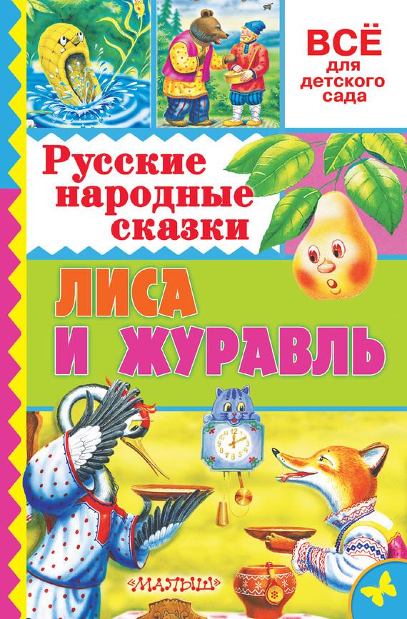 Народное творчество Русские народные сказки. Лиса и журавль любимые сказки