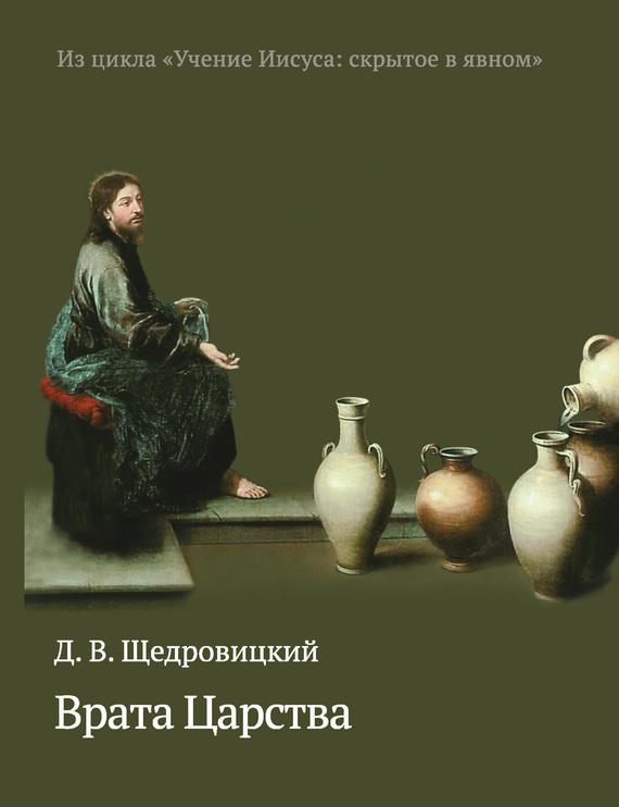 Дмитрий Щедровицкий Врата Царства дмитрий щедровицкий слушая нагорную проповедь