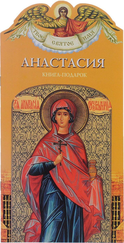 Как правильно кому Анастасии или Анастасие? 99