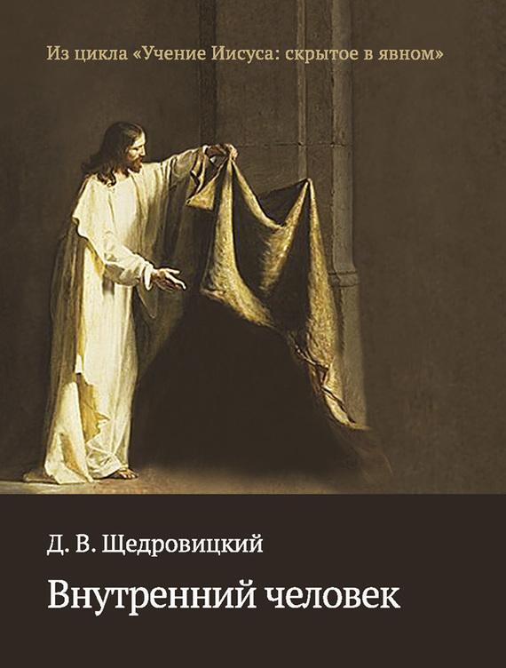 Дмитрий Щедровицкий Внутренний человек арсен даллан автономный человек