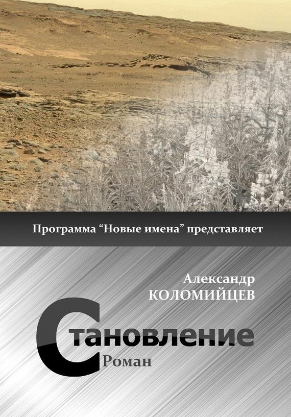 Александр Коломийцев Становление что можно в дьюти фри в домодедово