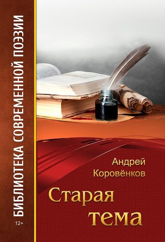 Андрей Коровёнков Старая тема нaконечники литые нa свaи