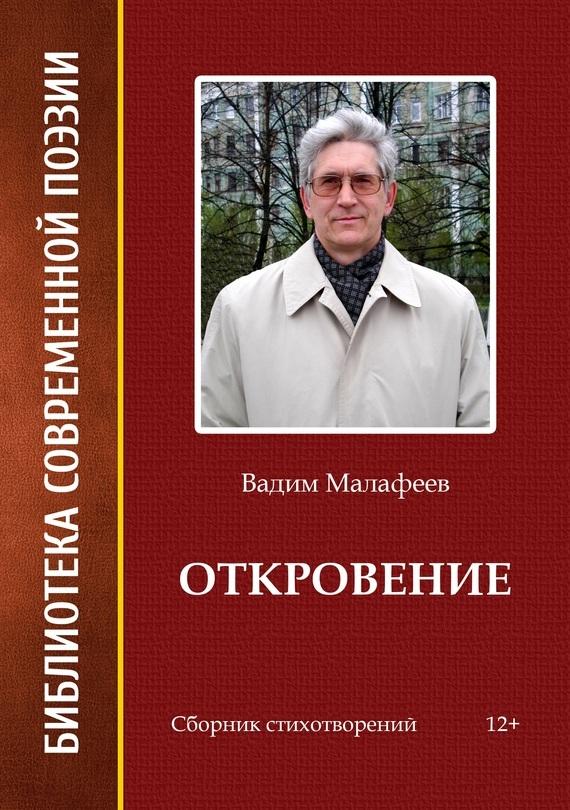 Вадим Малафеев Откровение