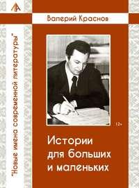 Краснов, Валерий  - Истории для больших и маленьких