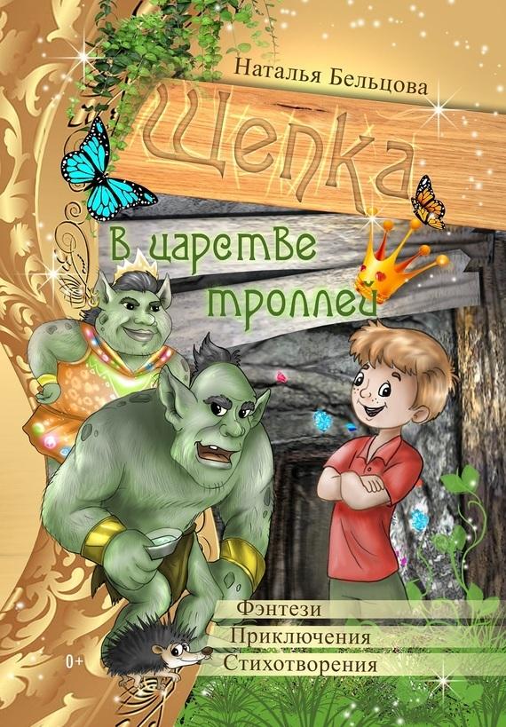 Приключения Щепки и другие истории