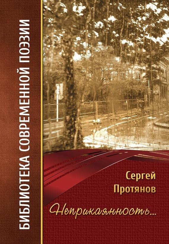 Сергей Протянов бесплатно
