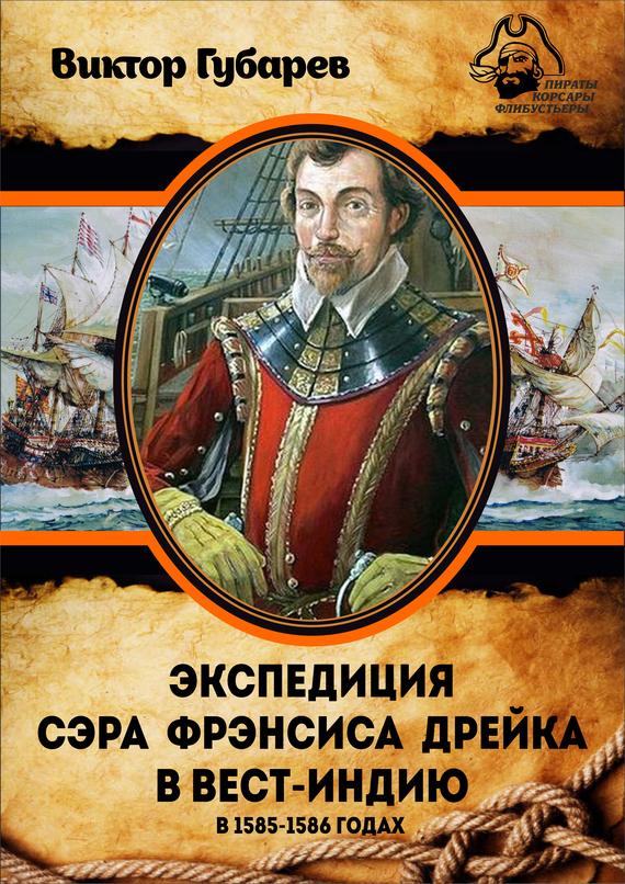 Экспедиция сэра Фрэнсиса Дрейка в Вест-Индию в 1585–1586 годах ( Виктор Губарев  )