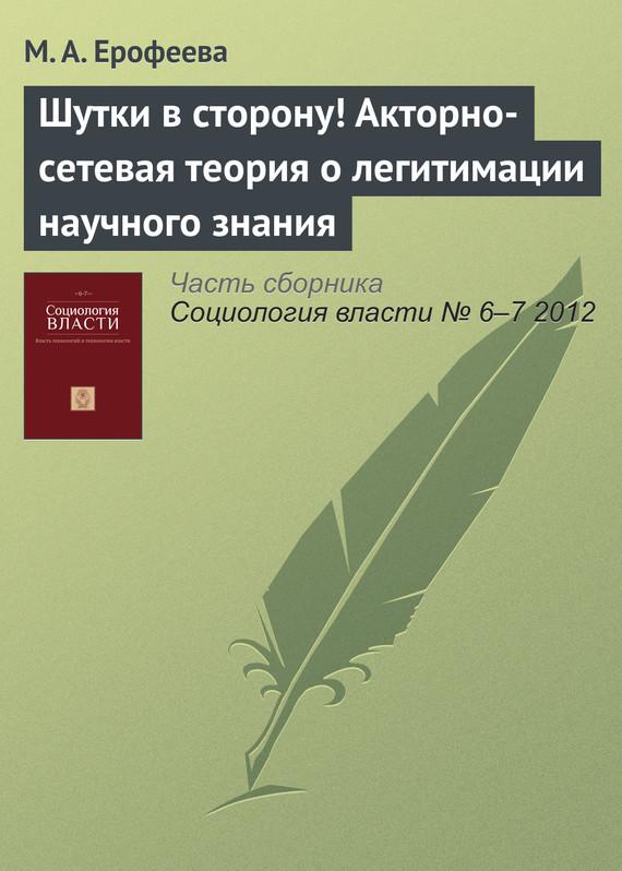 М. А. Ерофеева