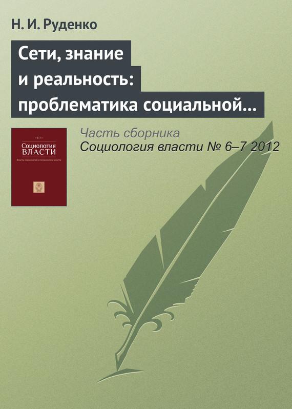 Н. И. Руденко