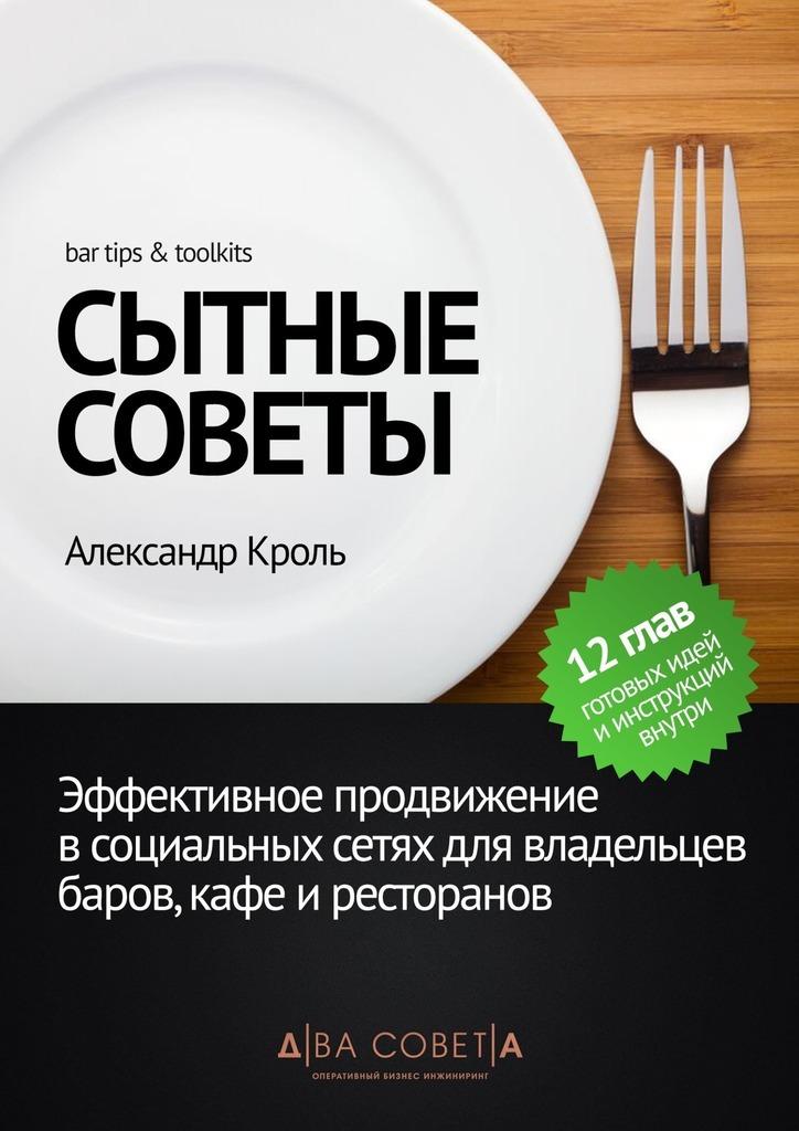 Александр Кроль - Сытные советы