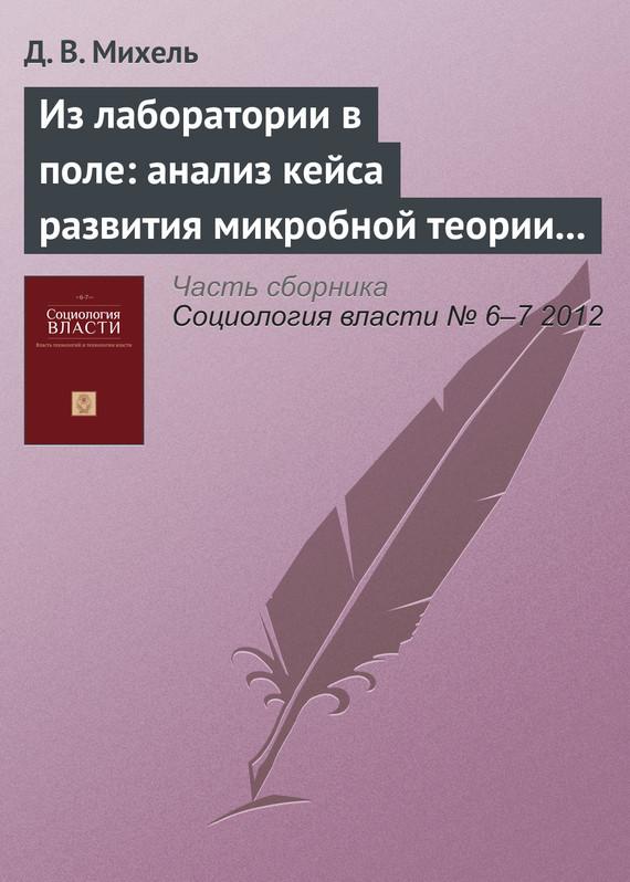 интригующее повествование в книге Д. В. Михель