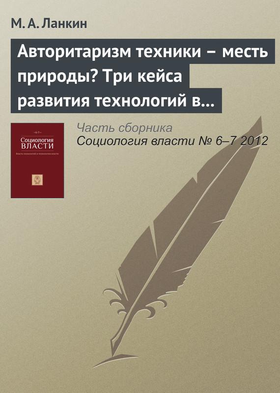 Авторитаризм техники – месть природы? Три кейса развития технологий в СССР