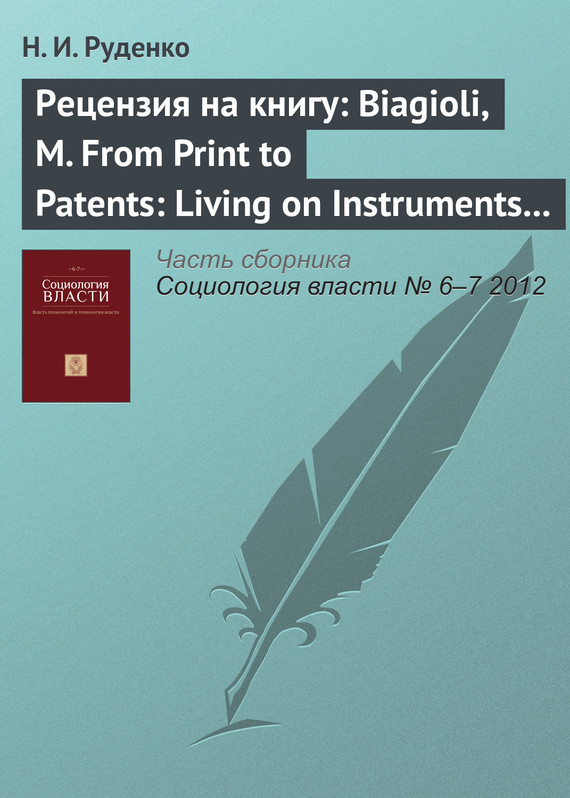 Н. И. Руденко Рецензия на книгу: Biagioli, M. From Print to Patents: Living on Instruments in Early Modern Europe, 1500–1800 // History of Science. № 44. 2006. P. 139–186 mohamed sayed hassan lectures on philosophy of science