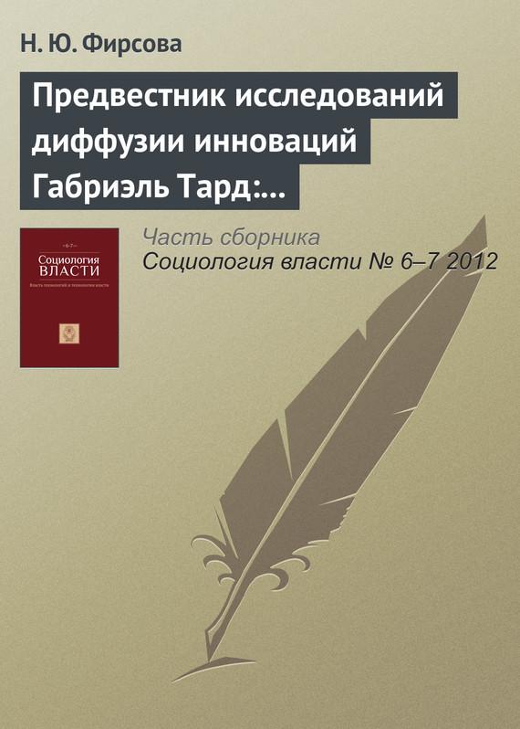 занимательное описание в книге Н. Ю. Фирсова
