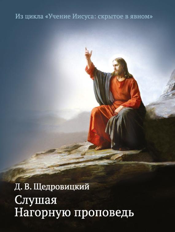 Дмитрий Щедровицкий Слушая Нагорную проповедь дмитрий щедровицкий слушая нагорную проповедь