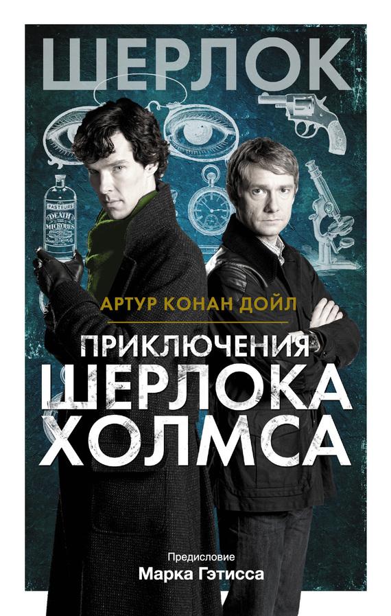 Артур Конан Дойл Приключения Шерлока Холмса что можно в дьюти фри в домодедово