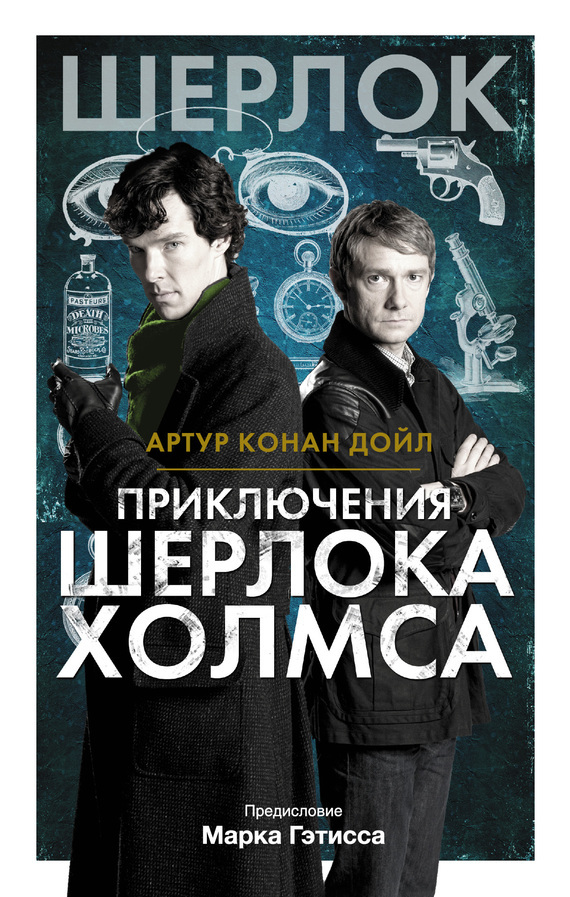Артур Конан Дойл Приключения Шерлока Холмса артур конан дойл союз рыжих аудиоспектакль