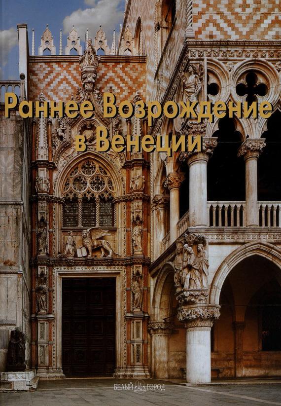 С. И. Козлова Раннее Возрождение в Венеции прогулки по венеции