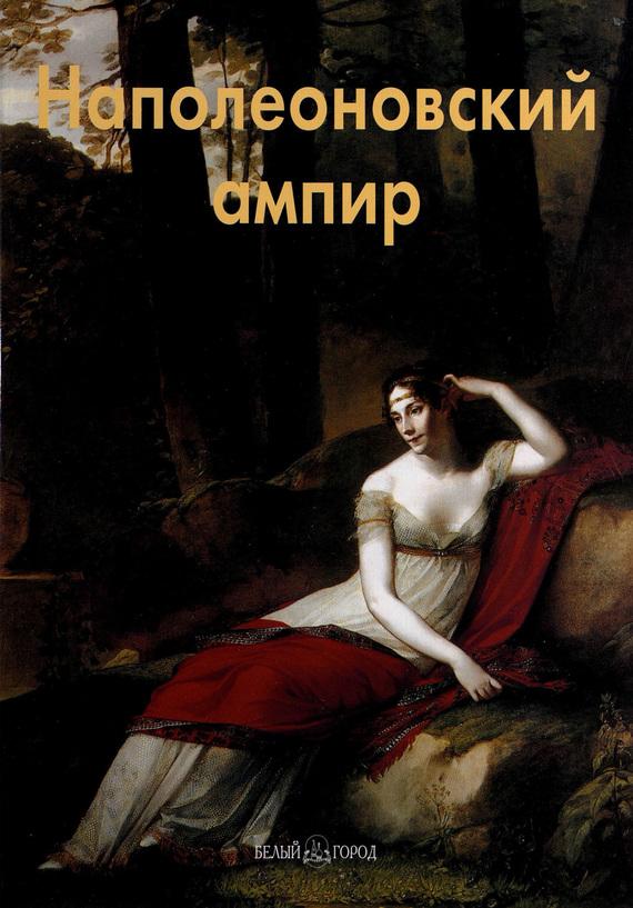 Елена Федотова Наполеоновский ампир