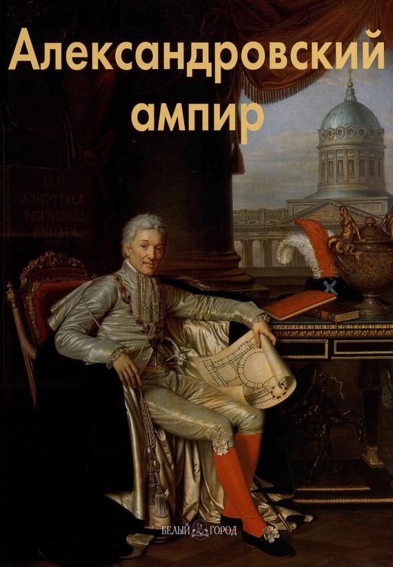 Александровский ампир от ЛитРес
