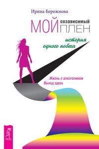 Бережнова, Ирина  - Мой созависимый плен. История одного побега