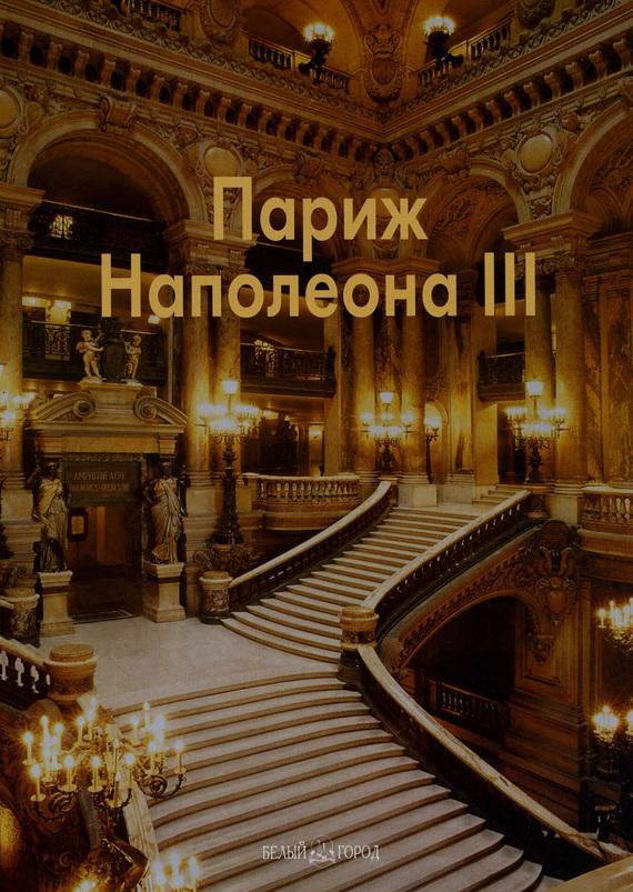 Елена Федотова Париж Наполеона III книга мастеров