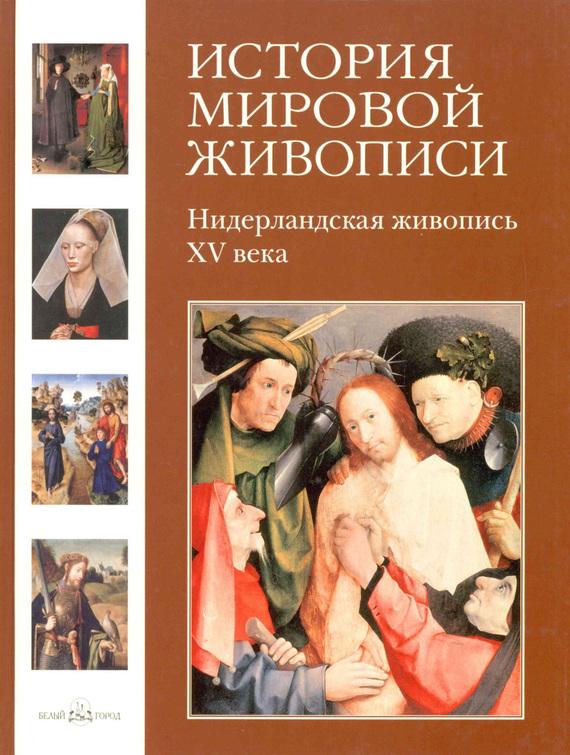 Вера Калмыкова бесплатно