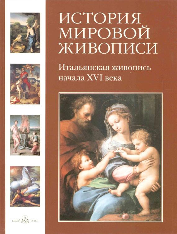 Бесплатно Р�тальянская живопись начала XVI века скачать