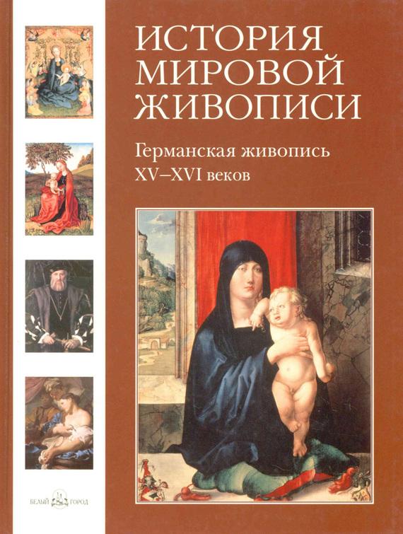Бесплатно Германская живопись XV-XVI веков скачать