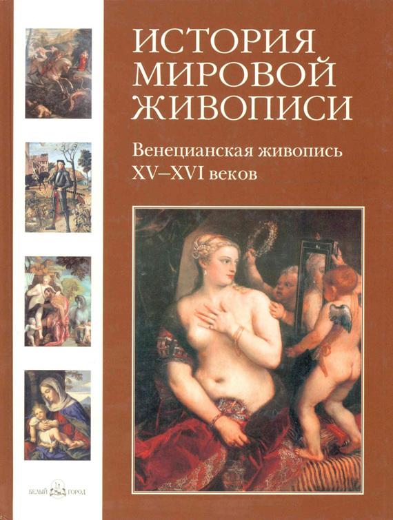 Бесплатно Венецианская живопись XV-XVI веков скачать