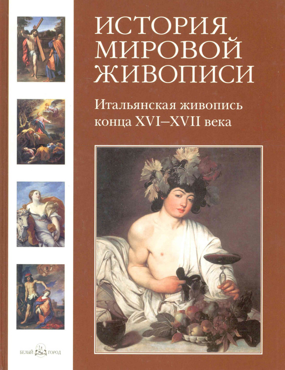 Итальянская живопись конца XVI–XVII века