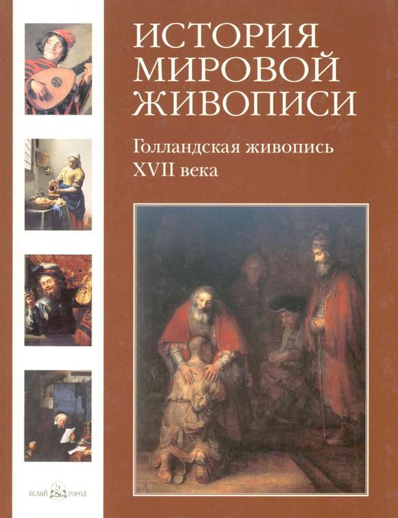 Александр Киселев Голландская живопись XVII века из истории мирового искусства комплект из 14 книг