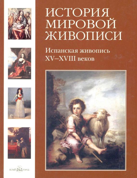 Бесплатно Р�спанская живопись XV-XVIII веков скачать
