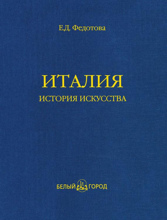 обложка книги static/bookimages/22/08/87/22088740.bin.dir/22088740.cover.jpg