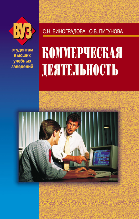 Светлана Виноградова Коммерческая деятельность коммерческая нежвижимость в икутске купить